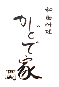 愛知県小牧市で和食・宴会・仕出し・慶事・法事・会席なら和風料理かどで家